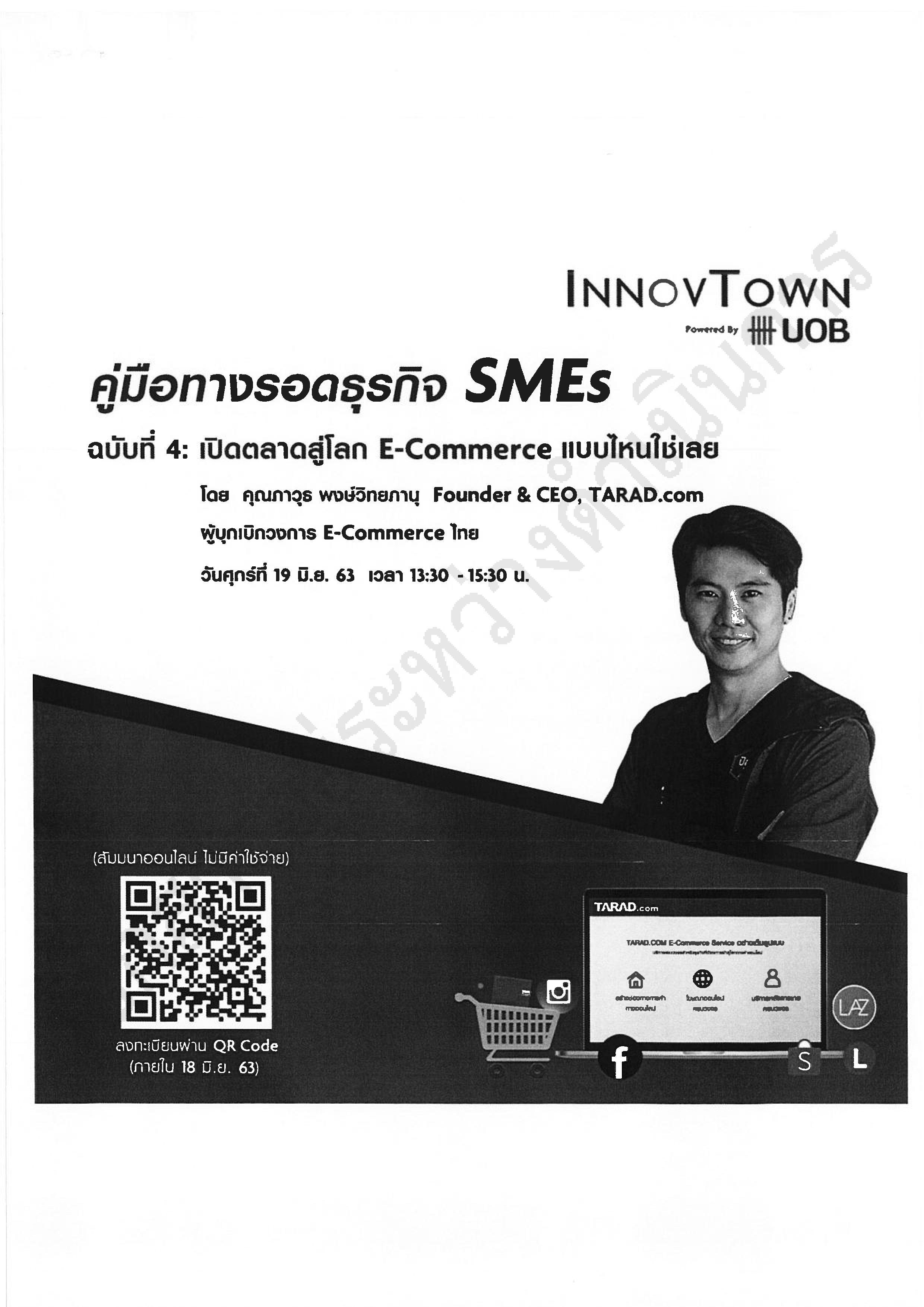 UOB-SMEs-E-commerce.jpg
